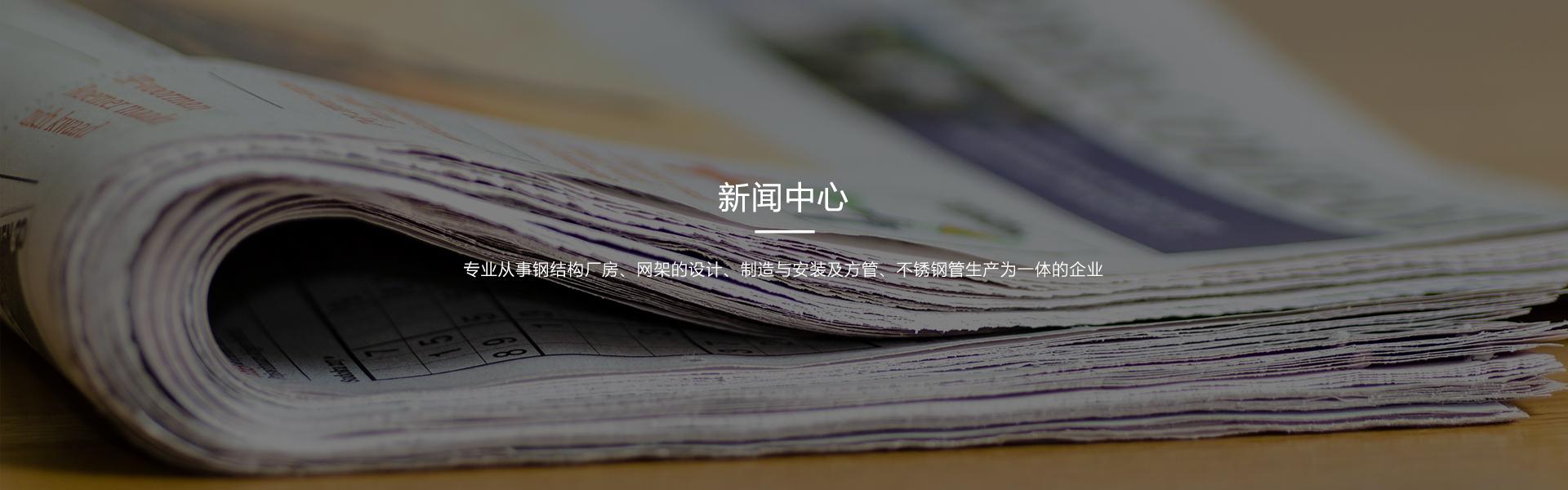 新闻中心 banner
